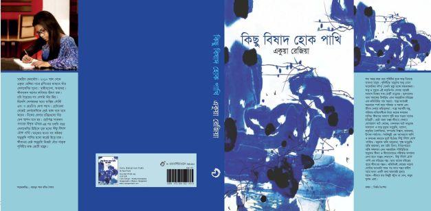 kichu-bishadh-hok-pakhi_tusiniahmed